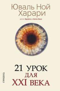 Юваль Ной Харари - 21 урок для XXI века