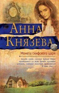 Анна Князева - Монета скифского царя