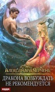 Александра Черчень - Дракона возбуждать не рекомендуется