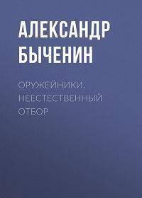 Александр Быченин - Оружейники. Неестественный отбор