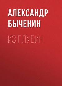 Александр Быченин - Из глубин
