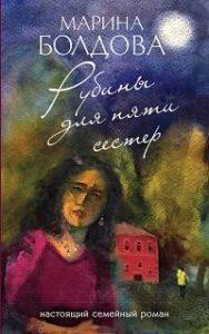 Марина Болдова - Рубины для пяти сестер