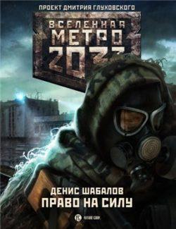 Денис Шабалов - Метро 2033: Право на силу
