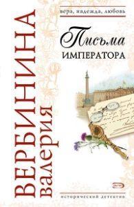 Валерия Вербинина - Письма императора