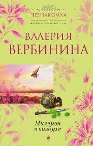 Валерия Вербинина - Миллион в воздухе