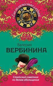 Валерия Вербинина - Статский советник по делам обольщения
