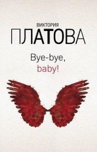 Виктория Платова - Bye-bye, baby!