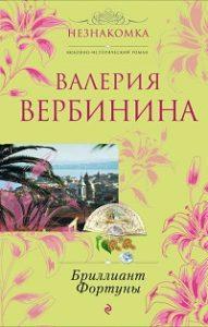 Валерия Вербинина - Бриллиант Фортуны
