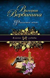Валерия Вербинина - Фиалковое зелье