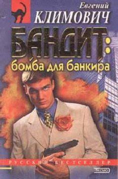 Юлия Латынина - Бомба для банкира