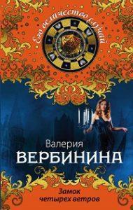Валерия Вербинина - Замок четырех ветров