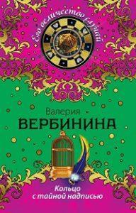 Валерия Вербинина - Чародейка из страны бурь