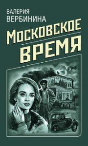 Валерия Вербинина - Московское время