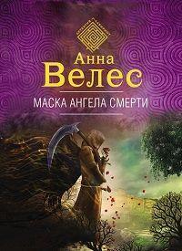 Анна Велес - Маска ангела смерти