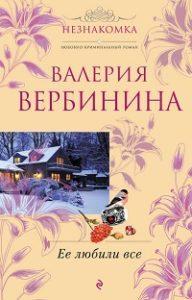 Валерия Вербинина - Ее любили все