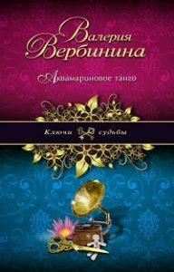 Валерия Вербинина - Аквамариновое танго