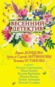 Весенний детектив 2009 (сборник) скачать