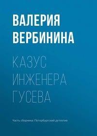 Валерия Вербинина - Казус инженера Гусева