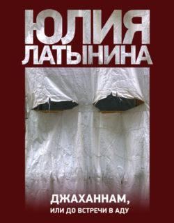 Юлия Латынина - Джаханнам, или До встречи в Аду
