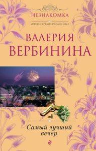 Валерия Вербинина - Самый лучший вечер (сборник)