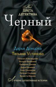 Валерия Вербинина - Квадрат любви и ненависти