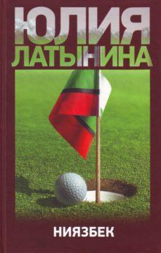 Юлия Латынина - Ниязбек