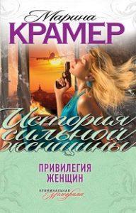 Марина Крамер - Привилегия женщин (сборник)