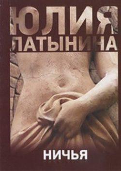 Юлия Латынина - Ничья