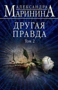 Александра Маринина - Другая правда. Том 2