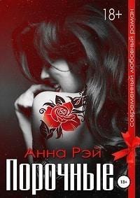 Анна Рэй - Порочные