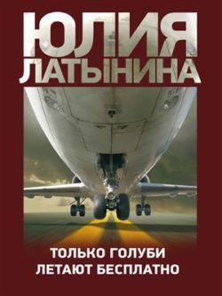 Юлия Латынина - Только голуби летают бесплатно