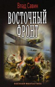 Влад Савин - Восточный фронт