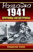 Разгадка 1941. Причины катастрофы скачать