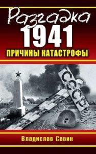 Влад Савин - Разгадка 1941. Причины катастрофы