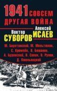 1941. Совсем другая война (сборник) скачать fb2