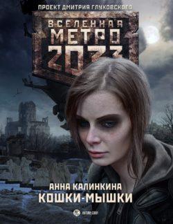 Анна Калинкина - Метро 2033: Кошки мышки
