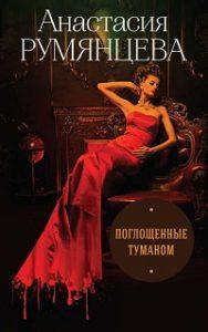 Анастасия Сергеевна Румянцева - Поглощенные туманом