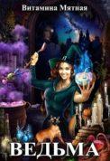 Ведьма скачать