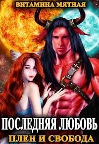 Витамина Мятная - Плен и свобода
