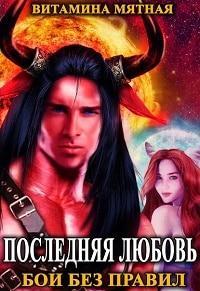 Витамина Мятная - Бои без правил