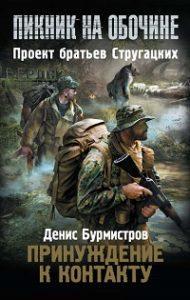 Денис Бурмистров - Принуждение к контакту
