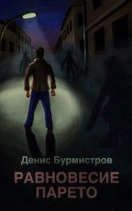 Денис Бурмистров - Равновесие Парето