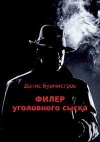 Денис Бурмистров - Филер уголовного сыска