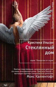 Кристина Ульсон - Стеклянный дом
