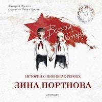Захар Прилепин - Истории о пионерах-героях. Зина Портнова