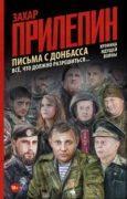 Письма с Донбасса. Всё, что должно разрешиться… скачать
