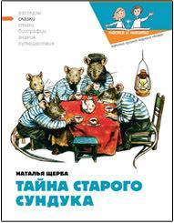 Наталья Щерба - Тайна старого сундука