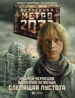 Андрей Чернецов, Леженда Валентин - Метро 2033: Слепящая пустота