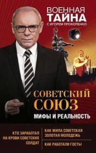 Игорь Прокопенко - Советский Союз: мифы и реальность