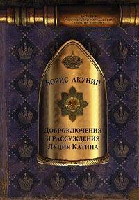 Борис Акунин - Доброключения и рассуждения Луция Катина